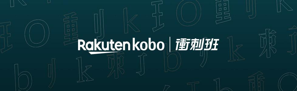 KOBO Forma 體驗兩週感想