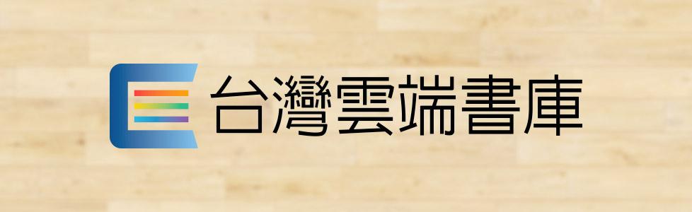 圖書館電子書《台灣雲端書庫》