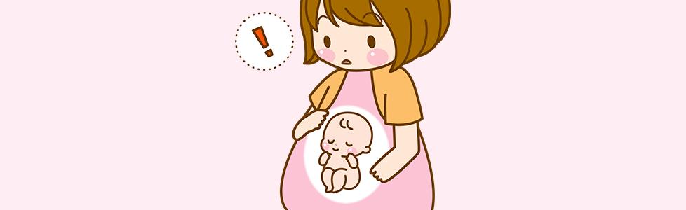 懷孕前後對女性的影響