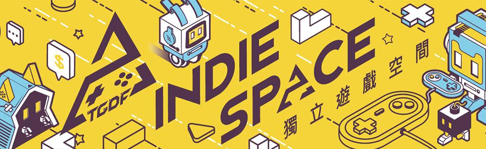 獨立遊戲空間 in 台北遊戲開發者論壇